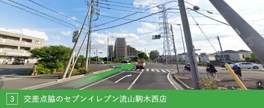 交差点脇のセブンイレブン流山駒木西店