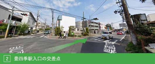 豊四季駅入口