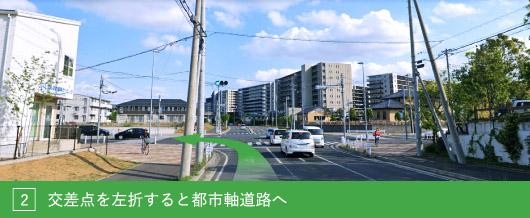 都市軸道路